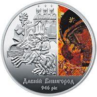 Монета Украины 2016 год. 5 гривен.  Древний Вышгород.