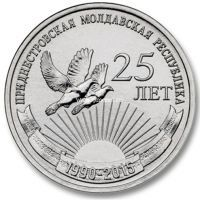 2015 г. Приднестровье. 1 рубль. 25 лет образования ПМР