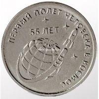 2016. 1 рубль. Приднестровье. «55 лет первому полёту человека в космос»