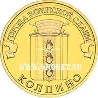 2014 год. Россия монета 10 рублей. Колпино. СПМД