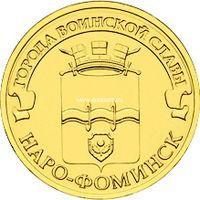 2013 год. Россия монета 10 рублей. Наро-Фоминск. СПМД