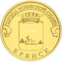 2013 год. Россия монета 10 рублей. Брянск. СПМД