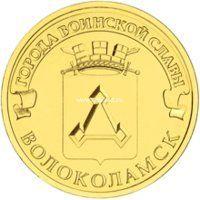 2013 год. Россия монета 10 рублей. Волоколамск. СПМД