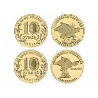 2014 год. Россия набор 2 монеты. 10 рублей Крым и Севастополь.