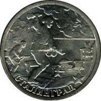 2000 год. Россия монета 2 рубля. Сталинград. СПМД.