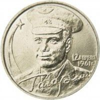 2001 год. Россия монета 2 рубля. Гагарин. СПМД.