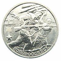 2000 год. Россия монета 2 рубля. Новороссийск. СПМД