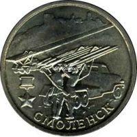 2000 год. Россия монета 2 рубля. Смоленск. ММД.