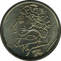 1999 год. Россия монета 1 рубль. Пушкин. ММД.