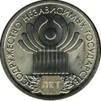2001 год. Россия монета 1 рубль.10 лет СНГ