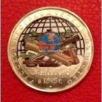 2015 год. Россия монета 5 рублей. 170-лет Русскому Географическому обществу ММД. (цветные)