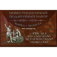Подарочный набор. Марка + Монета 150 лет Российскому Историческому обществу.