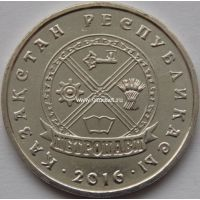 2016 год. Казахстан. Монета 50 тенге. Петропавл, Петропавловск.