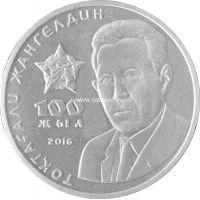 2016 год. Казахстан. Монета 100 тенге. Токтагали Жангельдин.