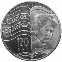 2013год. 50 тенге - Магжан Жумабаев.