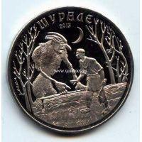 2013г. 50 тенге. Казахстан Шурале