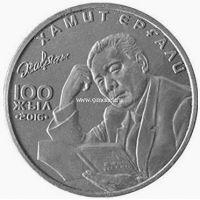 2016 год. Казахстан. Монета 100 тенге. Хамит Ергали.