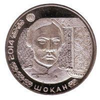 2014 год. 50 тенге. Шокан Уалиханов.