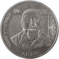 2015год. 50 тенге. Абай.