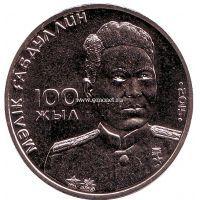 2015год. 50 тенге. 100 лет со дня рождения Малика Габдуллина.
