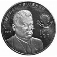 2015год. 50 тенге. 100 лет Ж. Ташеневу.