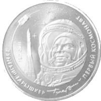 2011год. 50 тенге - Первый космонавт Юрий Гагарин.