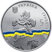 Монета Украины 2016 год. 5 гривен. Украина — непостоянный член Совета Безопасности ООН. 2016–2017 гг.