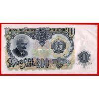 1951 год. Болгария. Банкнота 200 левов