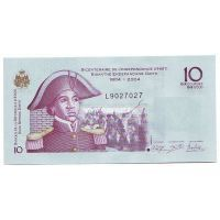 Гаити банкнота 10 гурдов 2010 года.