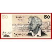 1978 год. Израиль. Банкнота 50 лир. UNC