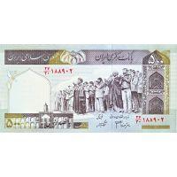 Иран. 500 риалов.