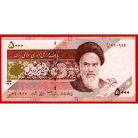 1993 год. Иран. Банкнота 5000 риалов.