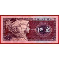 Китай банкнота 5 джао 1980 года.