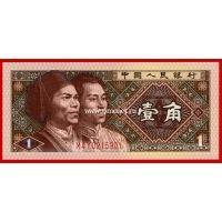 1980 год. Китай. Банкнота 1 джао.
