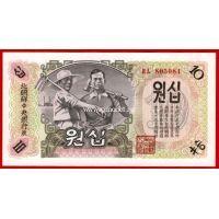 1947 год. Корея Северная. Банкнота 10 вон. UNC