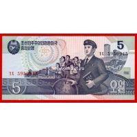 1998 год. Корея Северная. Банкнота 5 вон. UNC