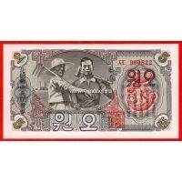 1947 год. Корея Северная. Банкнота 5 вон. UNC