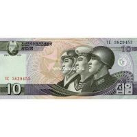 2002 год. Корея Северная. Банкнота 10 вон. UNC