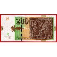 2016 год. Македония банкнота 200 динар. UNC