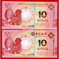 2017 год. Макау 2 банкноты 10 патак. Год Петуха. UNC