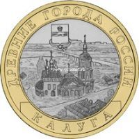 2009 год. Россия монета 10 рублей. Калуга. ММД.