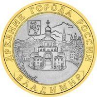 2008 год. Россия монета 10 рублей. Владимир. ММД.