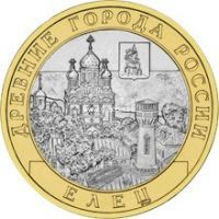 2011 год. Россия монета 10 рублей. Елец. СПМД