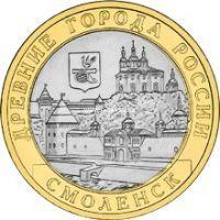 2008 год. Россия монета 10 рублей. Смоленск. СПМД.