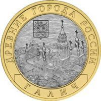 2009 год. Россия монета 10 рублей. Галич. ММД.