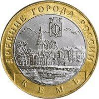 2004 год. Россия монета 10 рублей. Кемь. СПМД.