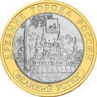 2007 год. Россия монета 10 рублей. Великий Устюг. СПМД.