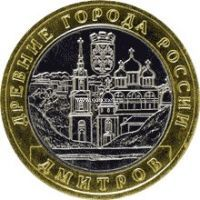 2004 год. Россия монета 10 рублей. Дмитров, ММД.