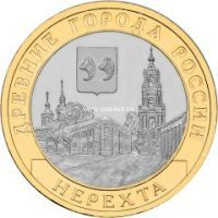 2014 год. Россия монета 10 рублей. Нерехта. СПМД.