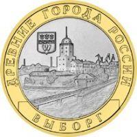 2009 год. Россия монета 10 рублей. Выборг. ММД.